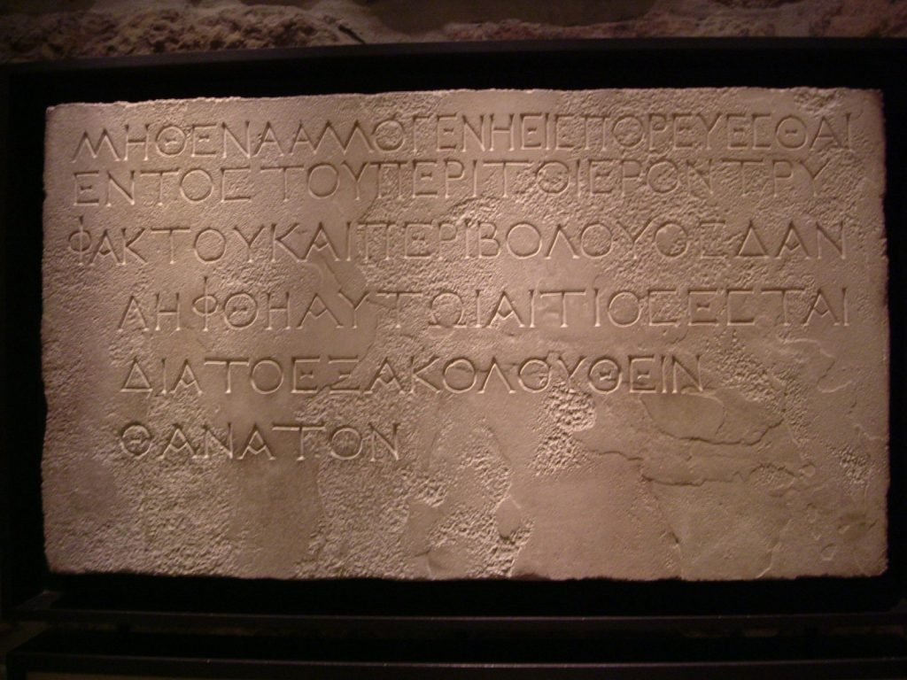 Inscription forbidding entry to Temple (in Citadel)